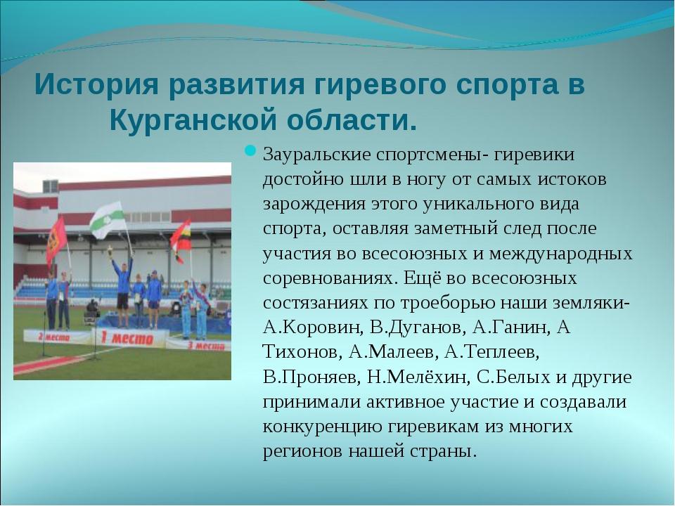 История развития гиревого спорта в Курганской области. Зауральские спортсмены...