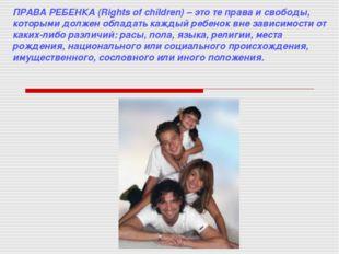 ПРАВА РЕБЕНКА (Rights of children) – это те права и свободы, которыми должен