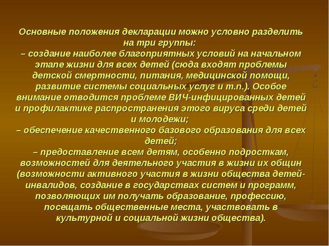 Основные положения декларации можно условно разделить на три группы: – создан...