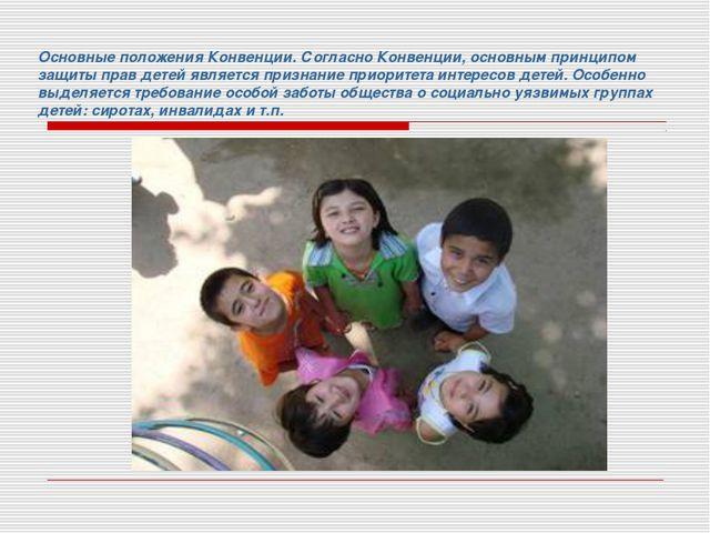 Основные положения Конвенции. Согласно Конвенции, основным принципом защиты п...