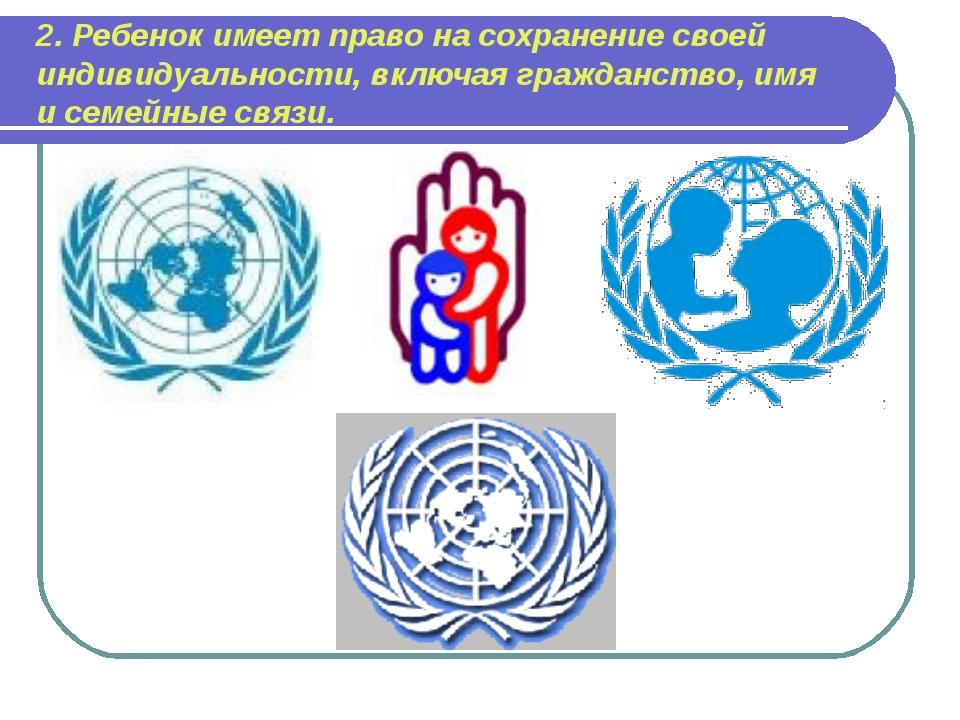 2. Ребенок имеет право на сохранение своей индивидуальности, включая гражданс...