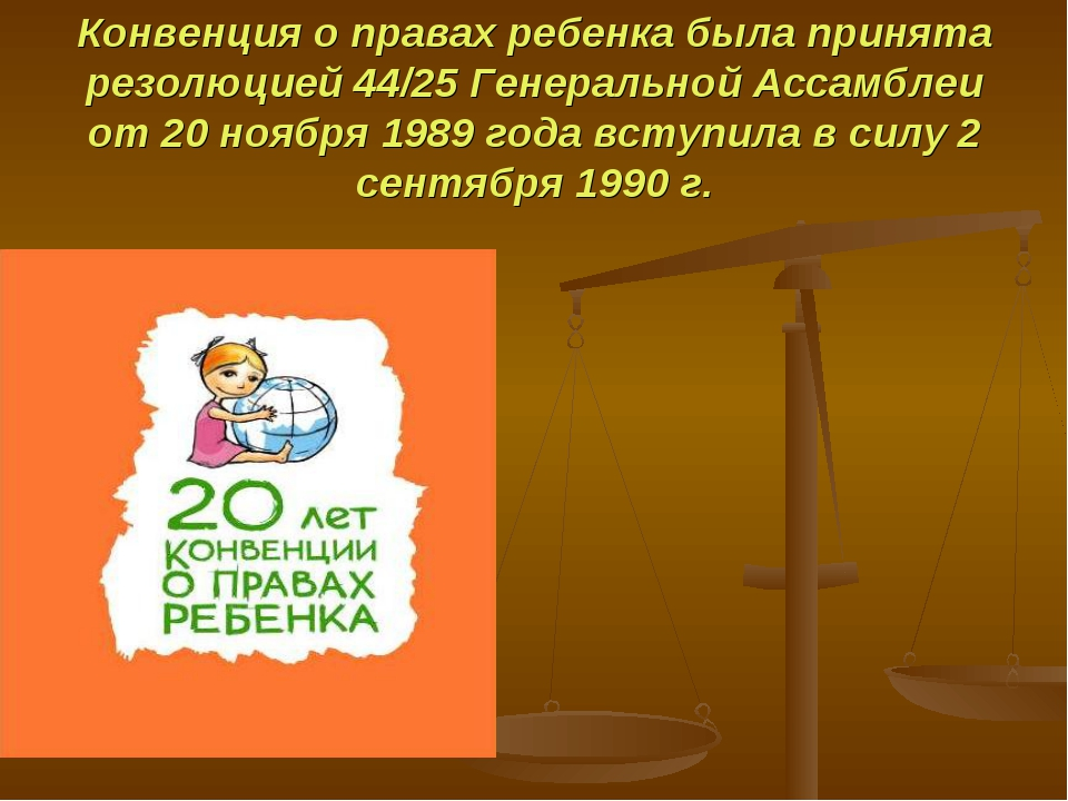 Конвенция о правах ребенка была принята резолюцией 44/25 Генеральной Ассамбле...