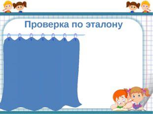 Проверка по эталону 120 + 57 = 177 180 – 30= 150 60 * 3 = 180 180 : 60 = 3