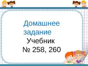 Домашнее задание Учебник № 258, 260