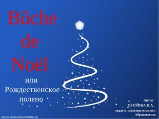 Bûche de Noël или Рождественское полено Автор: ОБОРИНА Н.А., педагог дополни