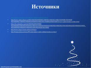Источники http://kedem.ru/holidays/20140104-rozhdestvenskoe-poleno/ http://w