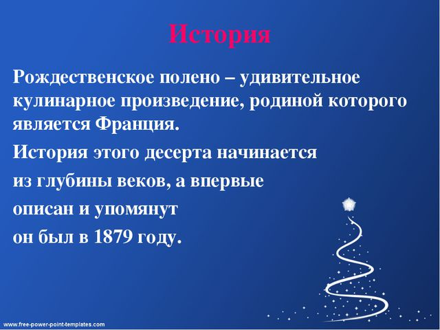 История Рождественское полено – удивительное кулинарное произведение, родиной...