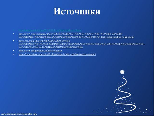 Источники http://kedem.ru/holidays/20140104-rozhdestvenskoe-poleno/ http://w...
