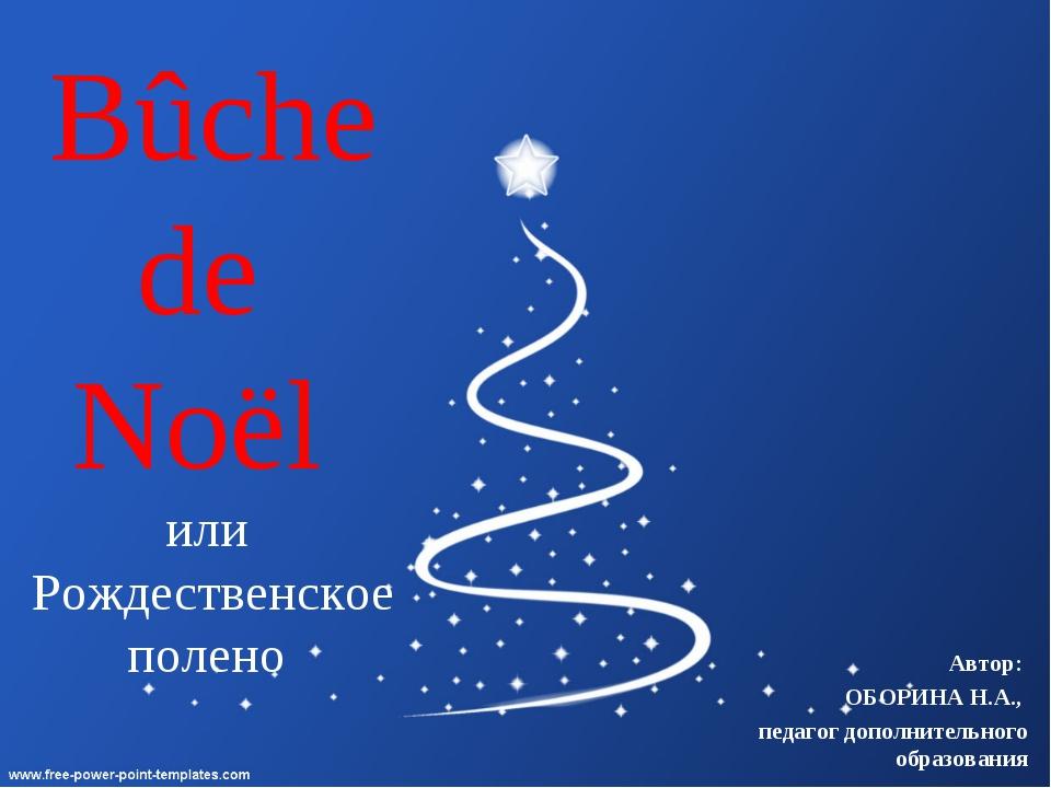 Bûche de Noël или Рождественское полено Автор: ОБОРИНА Н.А., педагог дополни...