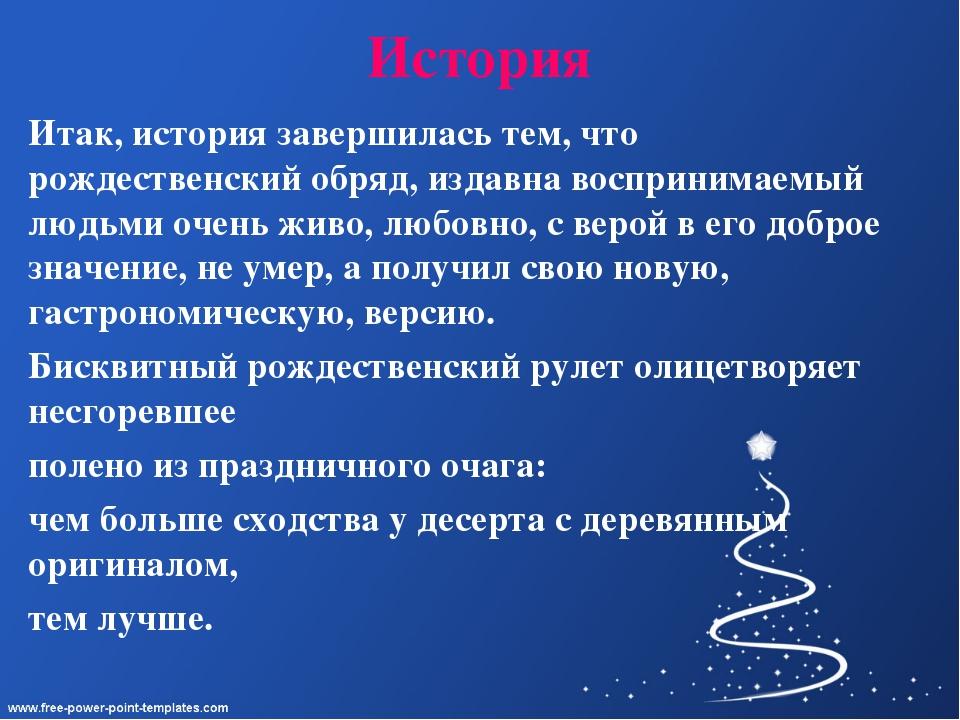 История Итак, история завершилась тем, что рождественский обряд, издавна восп...