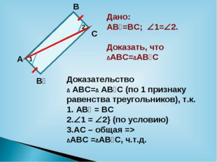 1 1 2 А В С В₁ Дано: АВ₁=ВС; 1=2. Доказать, что ∆АВС=∆АВ₁С Доказательство ∆
