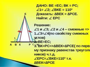 А В С Н К Е Р 1 2 ДАНО: ВЕ =ЕС; ВК = РС; 1= 2; ВКЕ = 110º Доказать: ∆ВЕК =