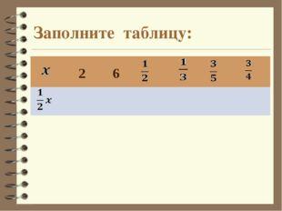 Заполните таблицу: 2 6