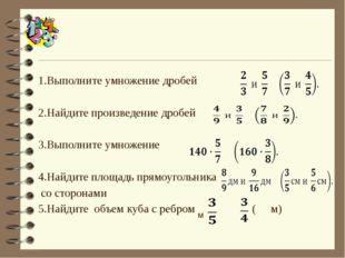 Математический диктант 1.Выполните умножение дробей 2.Найдите произведение др