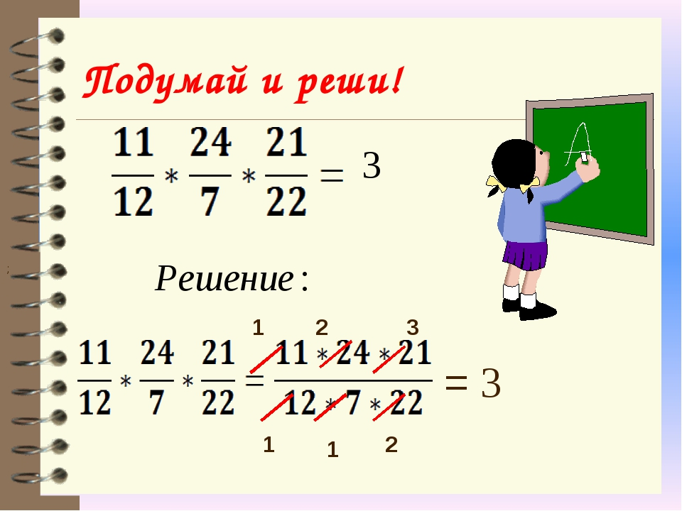 Подумай и реши! ; 3 2 1 1 1 2 = 3