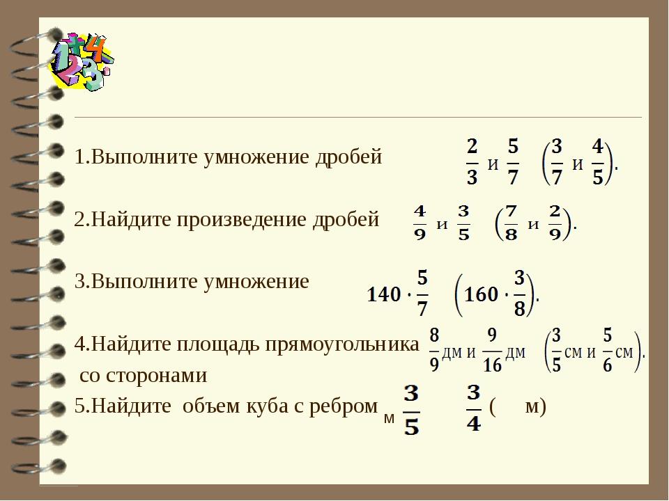 Математический диктант 1.Выполните умножение дробей 2.Найдите произведение др...