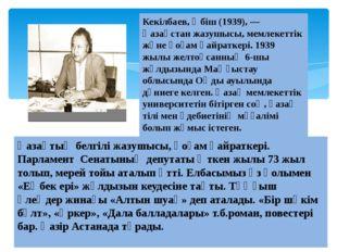 Кекілбаев, Әбіш (1939), — Қазақстан жазушысы, мемлекеттік және қоғам қайратк