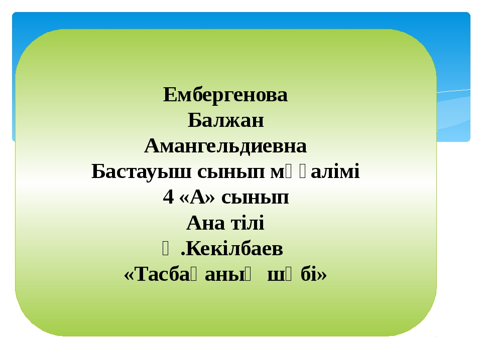 Ембергенова Балжан Амангельдиевна Бастауыш сынып мұғалімі 4 «А» сынып Ана тіл...
