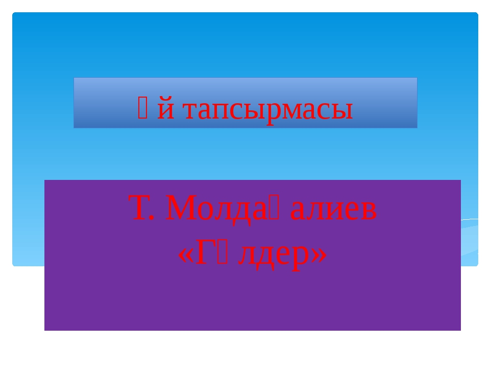 Т. Молдағалиев «Гүлдер» Үй тапсырмасы