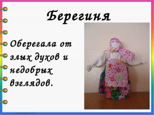 Берегиня Оберегала от злых духов и недобрых взглядов.