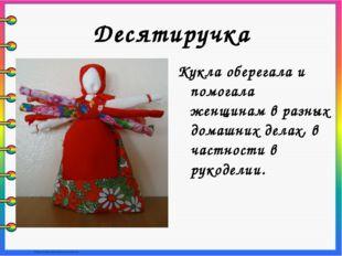 Десятиручка Кукла оберегала и помогала женщинам в разных домашних делах, в ча