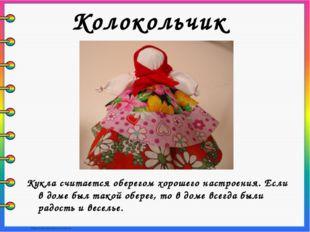 Колокольчик Кукла считается оберегом хорошего настроения. Если в доме был так
