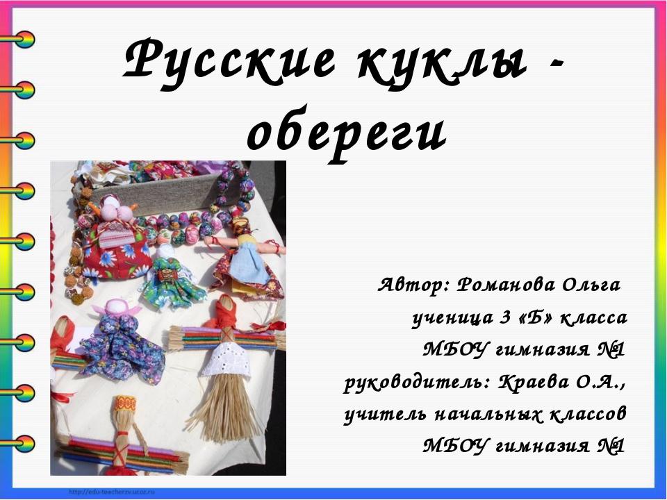 Русские куклы - обереги Автор: Романова Ольга ученица 3 «Б» класса МБОУ гимна...
