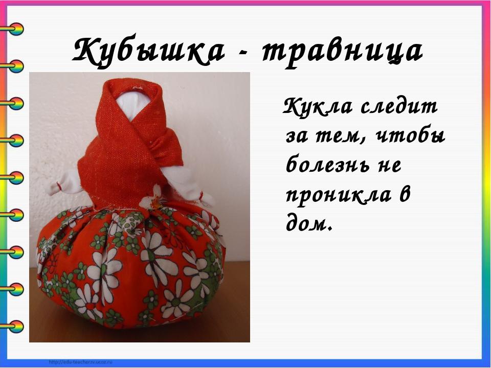 Кубышка - травница Кукла следит за тем, чтобы болезнь не проникла в дом.
