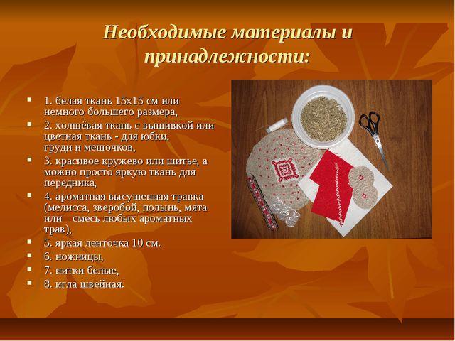 Необходимые материалы и принадлежности: 1. белая ткань 15х15 см или немного б...