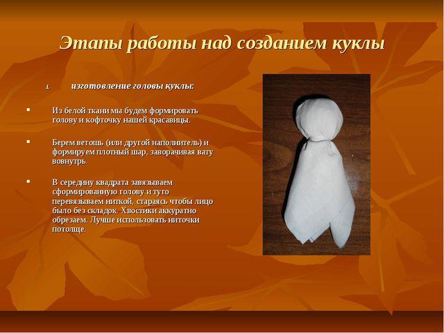 Этапы работы над созданием куклы изготовление головы куклы: Из белой ткани мы...