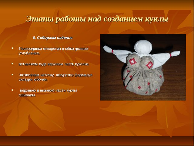 Этапы работы над созданием куклы 6. Собираем изделие Посерединке отверстия в...