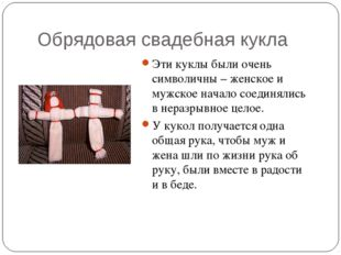 Обрядовая свадебная кукла Эти куклы были очень символичны – женское и мужское