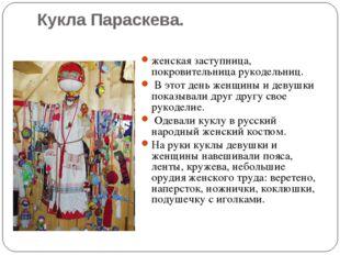 Кукла Параскева. женская заступница, покровительница рукодельниц. В этот день