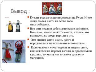 Вывод : Куклы всегда существовавали на Руси. И это лишь малая часть из всего