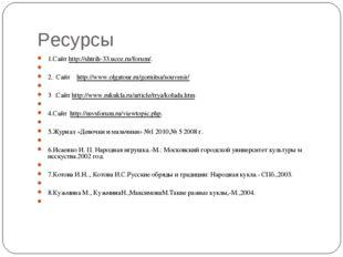 Ресурсы 1.Сайт http://shtrih-33.ucoz.ru/forum/.  2. Сайт http://www.olgatour