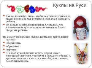 Куклы на Руси Куклы делали без лица,, чтобы не стали похожими на людей и в ни