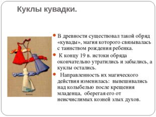 Куклы кувадки. В древности существовал такой обряд «кувады», магия которого с