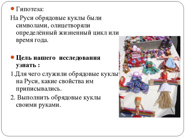 Гипотеза: На Руси обрядовые куклы были символами, олицетворяли определённый ж...