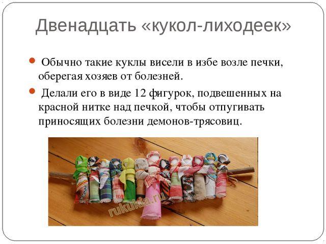 Двенадцать «кукол-лиходеек» Обычно такие куклы висели в избе возле печки, обе...