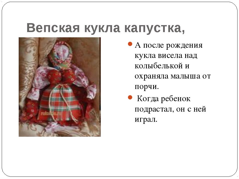 Вепская кукла капустка, А после рождения кукла висела над колыбелькой и охран...