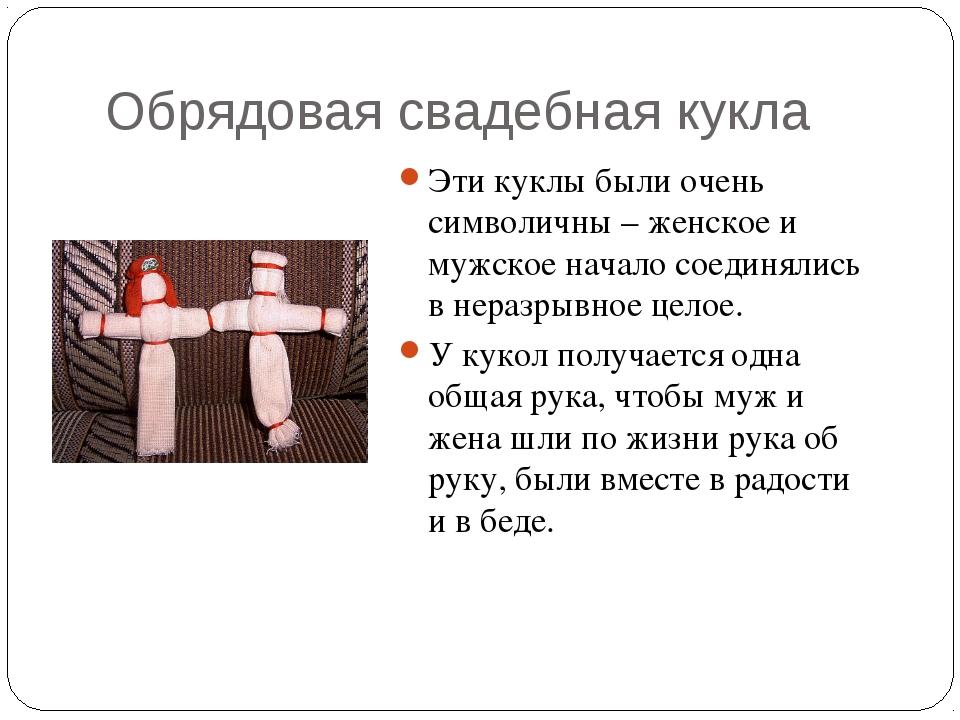 Обрядовая свадебная кукла Эти куклы были очень символичны – женское и мужское...