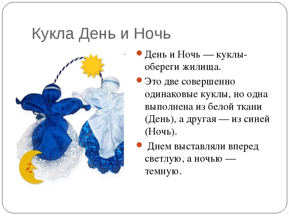 Кукла День и Ночь День и Ночь — куклы-обереги жилища. Это две совершенно один...
