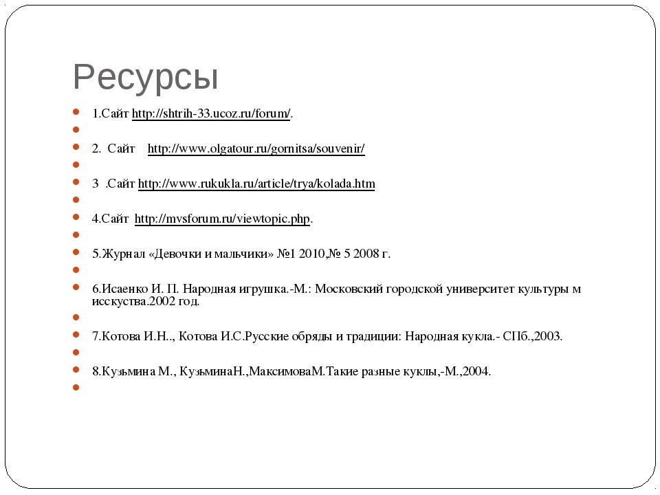 Ресурсы 1.Сайт http://shtrih-33.ucoz.ru/forum/.  2. Сайт http://www.olgatour...