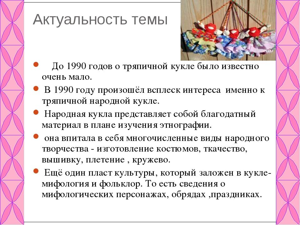 Актуальность темы До 1990 годов о тряпичной кукле было известно очень мало. В...