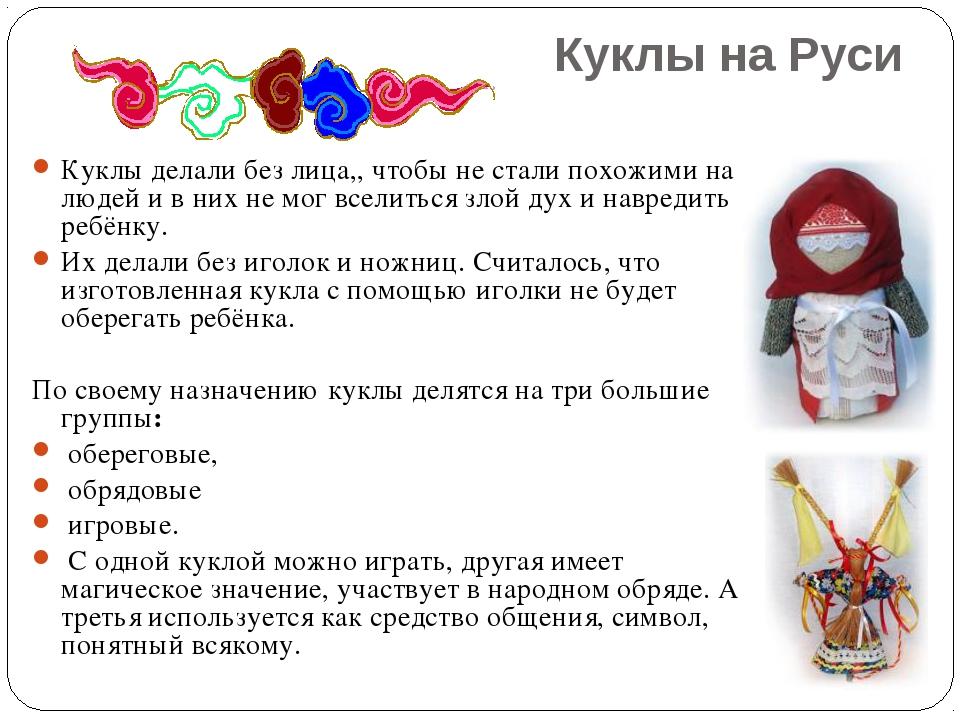 Куклы на Руси Куклы делали без лица,, чтобы не стали похожими на людей и в ни...
