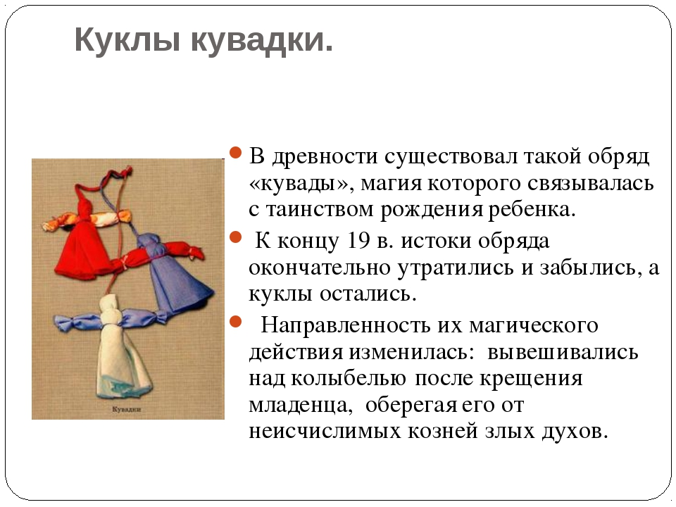 Куклы кувадки. В древности существовал такой обряд «кувады», магия которого с...