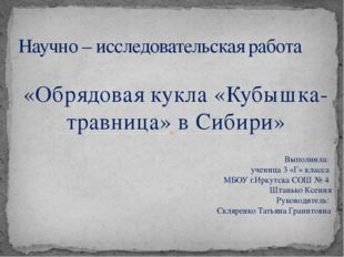 «Обрядовая кукла «Кубышка- травница» в Сибири» Научно – исследовательская раб