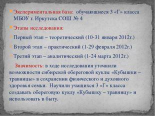 Экспериментальная база: обучающиеся 3 «Г» класса МБОУ г. Иркутска СОШ № 4 Эта