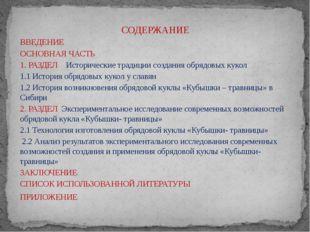 СОДЕРЖАНИЕ ВВЕДЕНИЕ ОСНОВНАЯ ЧАСТЬ 1. РАЗДЕЛ Исторические традиции создани
