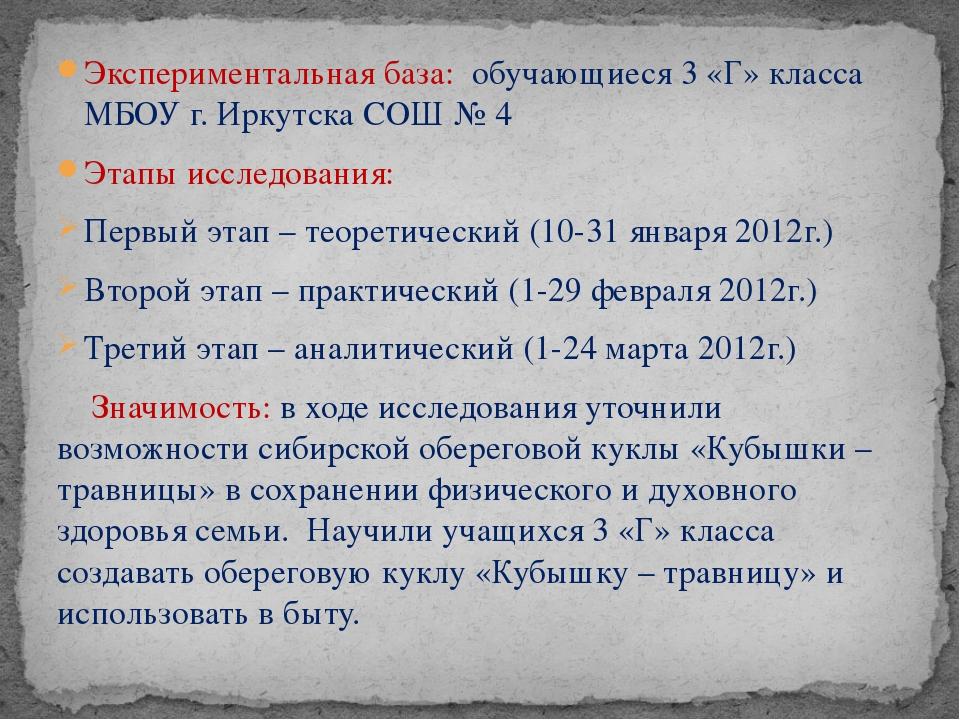 Экспериментальная база: обучающиеся 3 «Г» класса МБОУ г. Иркутска СОШ № 4 Эта...